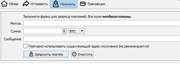 bitcoin-core-poluchit-platezh