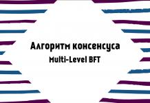 Алгоритм консенсуса Multi-Level BFT