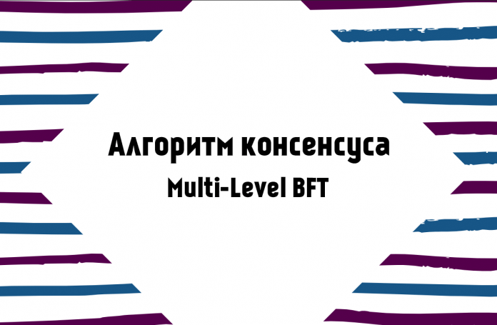 Алгоритм консенсуса Multi-Level BFT