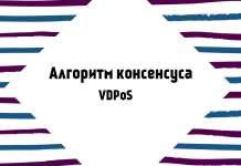 алгоритм консенсуса VDPoS