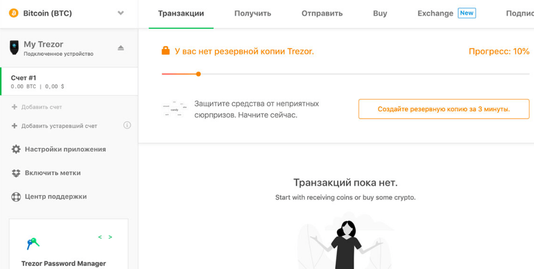 trezor-one-rezervnoye-kopirovaniye