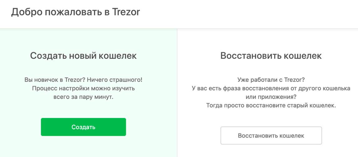 trezor-one-sozdaniye-koshelka