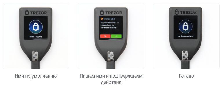 trezor-t-imya1
