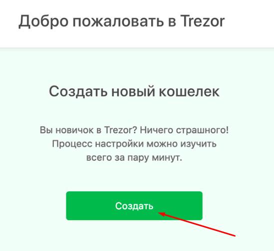 trezor-t-sozdaniye-koshelka