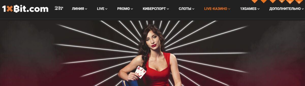 казино 1xbit.com