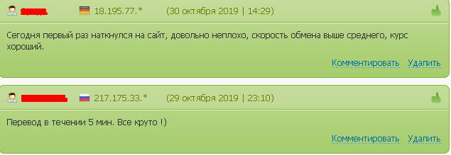 отзывы 2 Enter-change