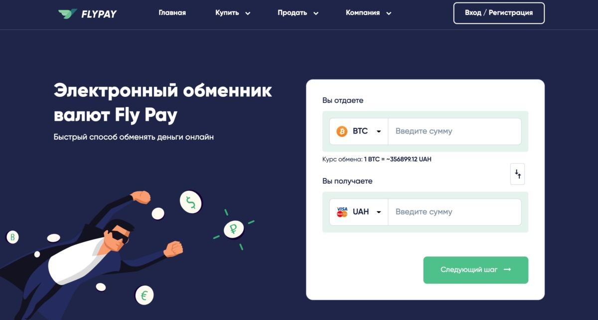 Обменник fly-pay.io