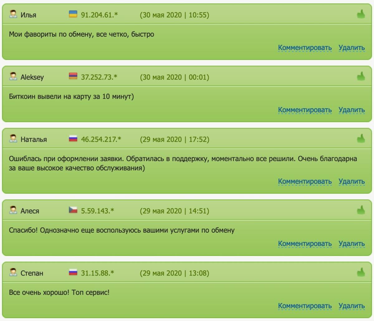 отзывы на beschange об обменнике Prostocash
