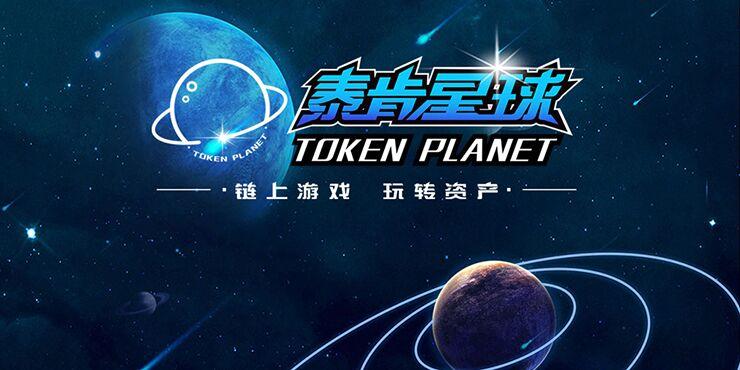token planet