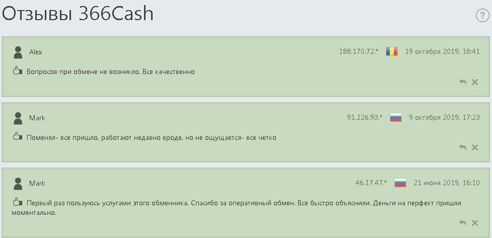 Отзывы 366.cash