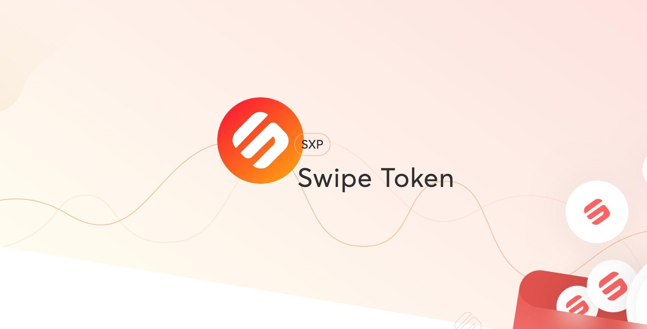 токен swipe