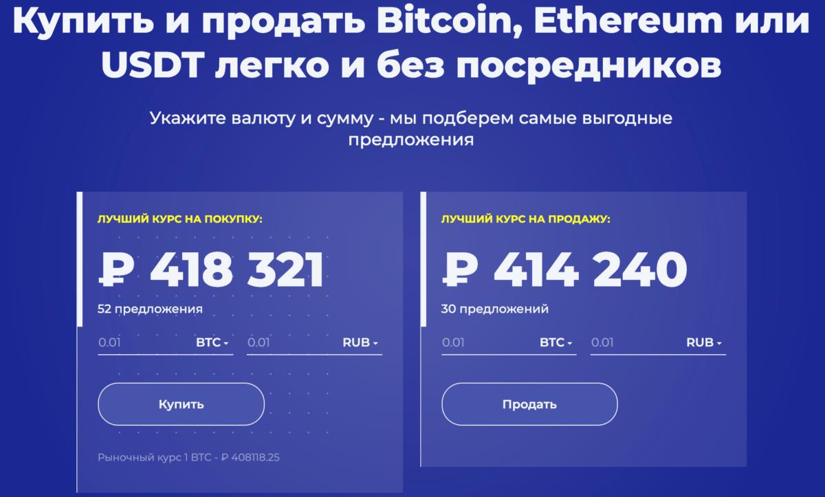 обменный сервис bitpanda