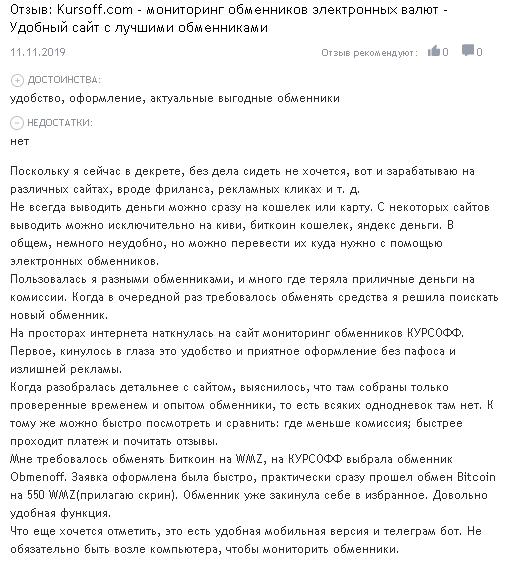мониторинг обменников kursoff-отзыв