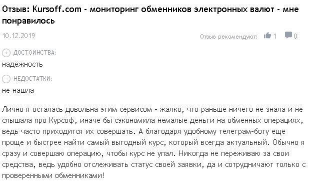 отзыв об обменнике kursoff