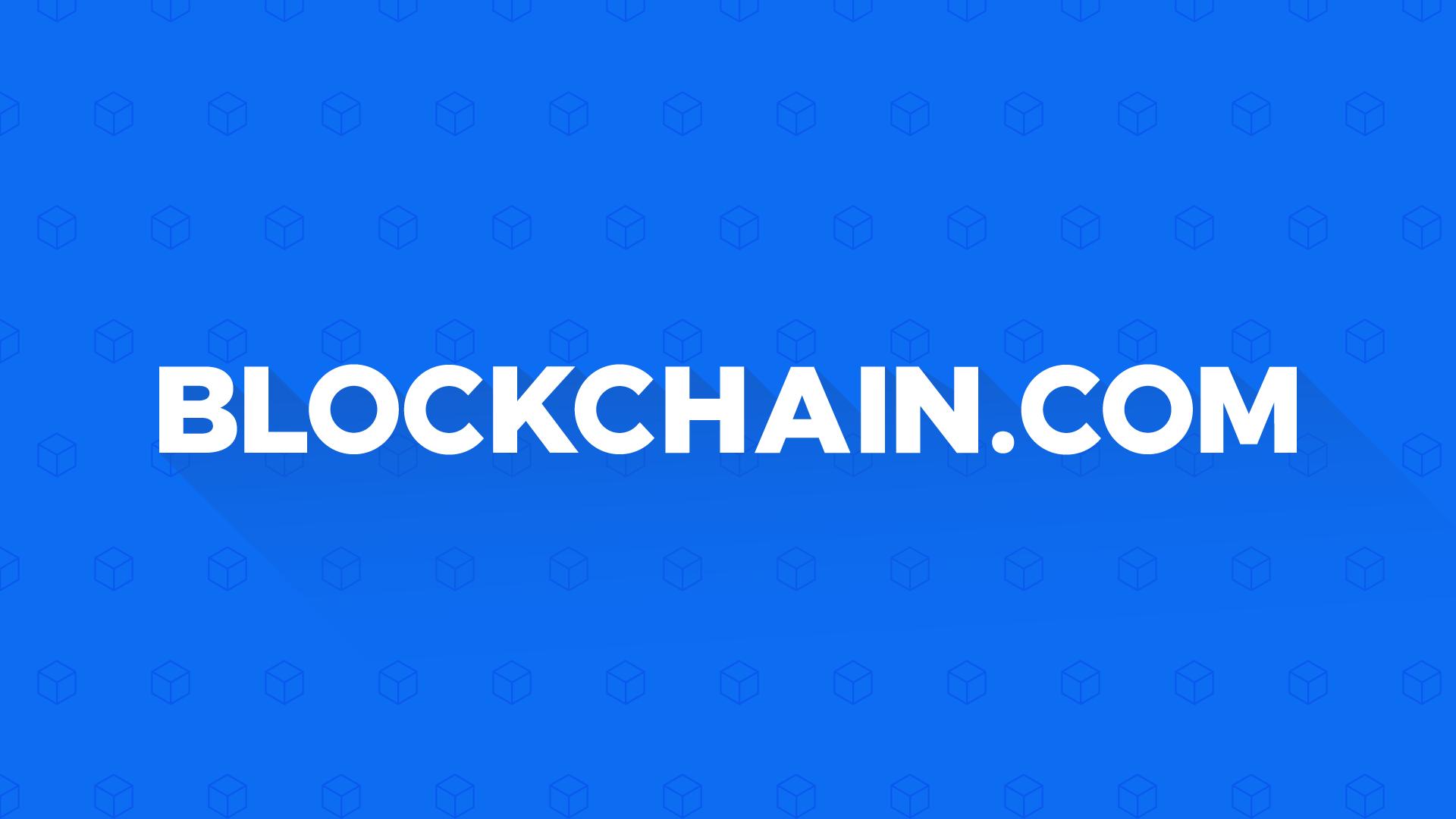 биржа blockhain.com