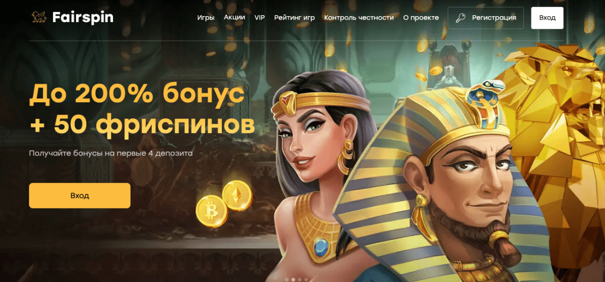 казино fairspin