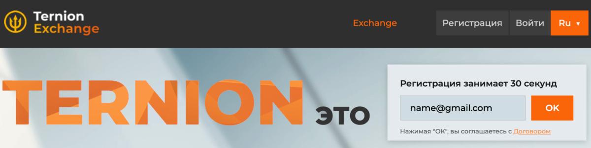 регистрация на бирже ternion