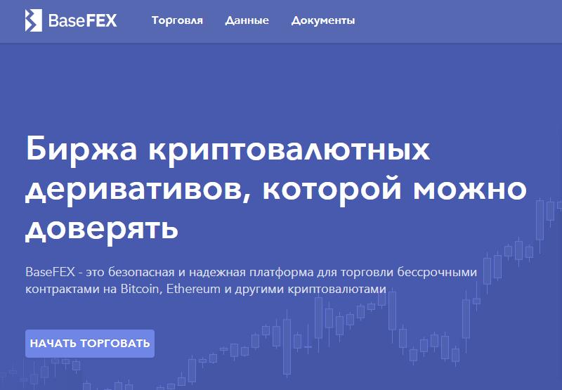 деривативная биржа basefex