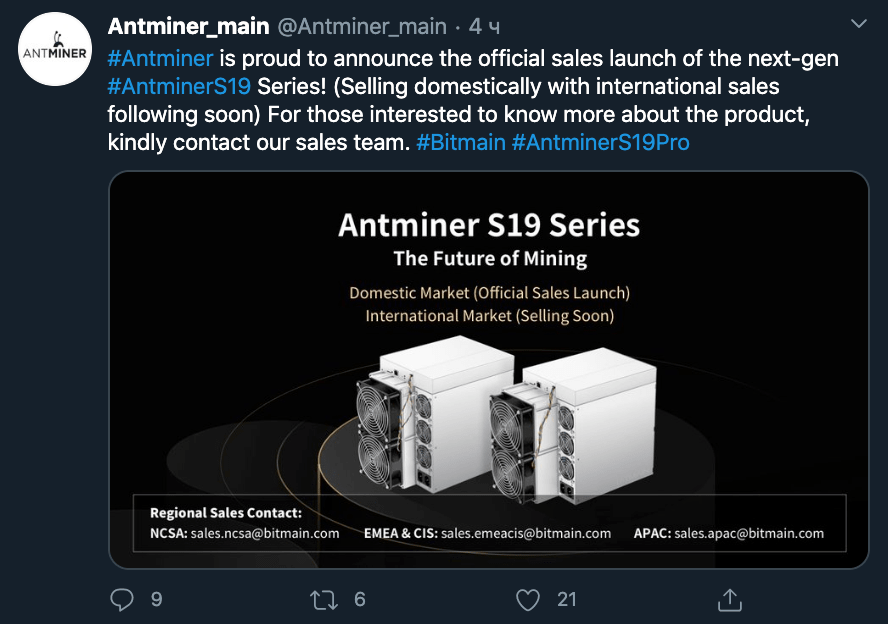 анонс старта продаж antiminer s19