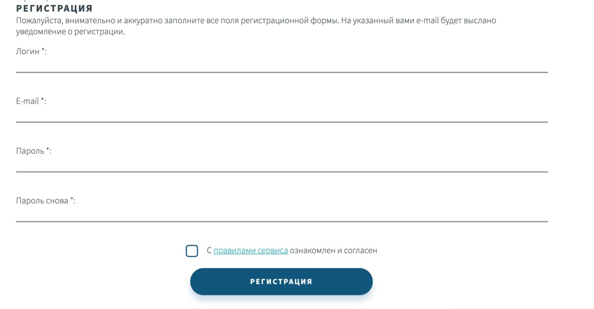регистрация аккаунта на обменнике 100btc