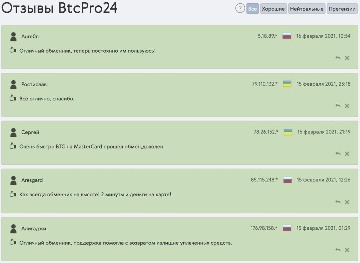 Отзывы на сайте kurs.expert