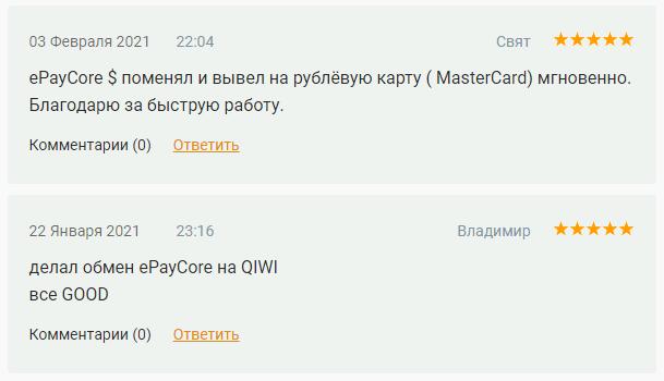 отзывы btcsale1