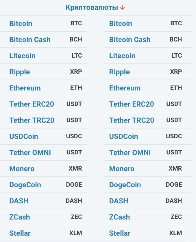 направление обмена криптовалюты
