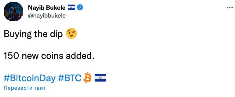 твит президента сальвадора о падении биткоина