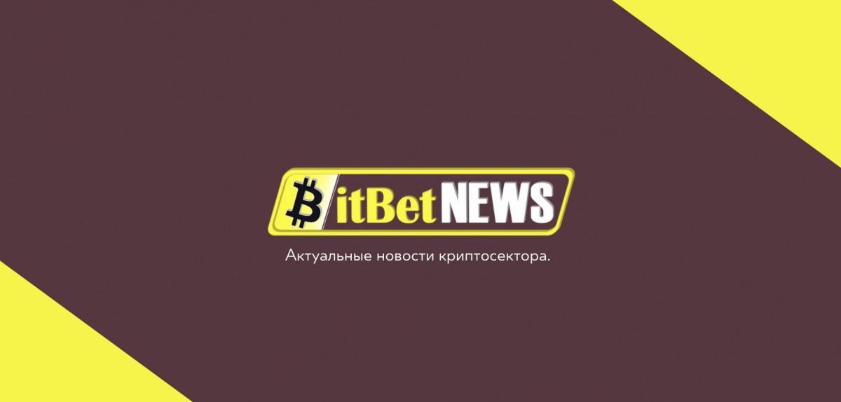 новости криптовалю: блокчейн, майнинг, NFT, DEX, биржи, кошельки - bitbetnews